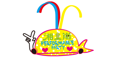 湘南PERFORMANCE PARTY